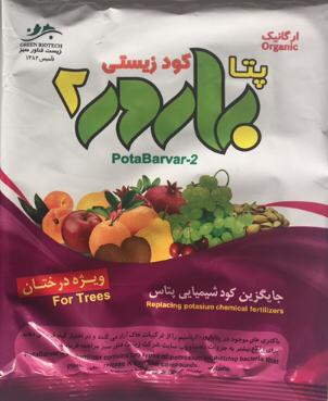 PotaBARVAR-2 Potassium Biofertilizer (100gm)